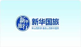 新华国际旅行社